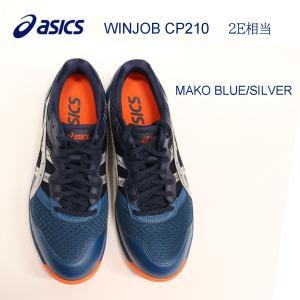 アシックス WINJOB CP210-400 MAKOBLUE/SILVER