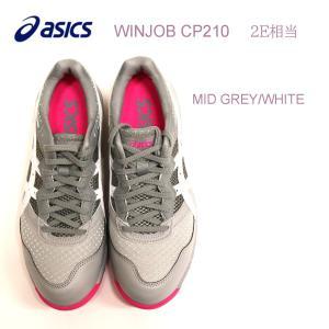 アシックス WINJOB CP210-020 MIDGREY/WHITE