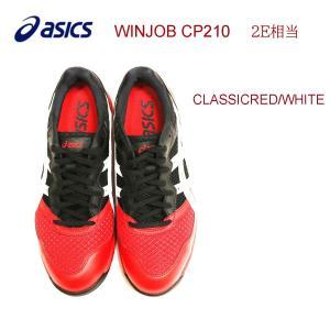アシックス WINJOB CP210-600 CLASSICRED/WHITE