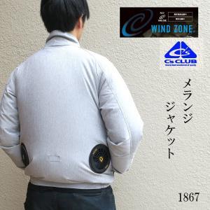 空調服 1867 WIND ZONE 熱中症対策 猛暑対策に CUC|tobiwarabiueda