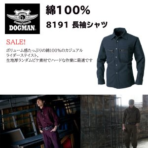 DOGMAN 綿100% 長袖シャツ 8191|tobiwarabiueda
