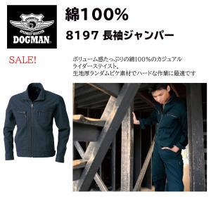 DOGMAN 綿100% 長袖ジャンパー 8197|tobiwarabiueda