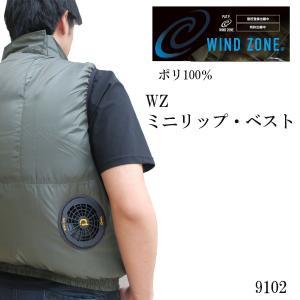 空調服 9102  WZミニリップ・ベスト  ポリエステル100%|tobiwarabiueda