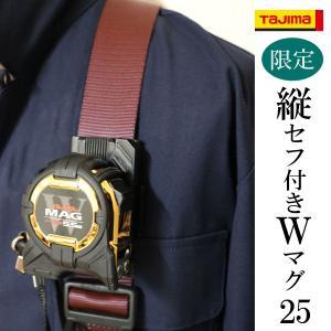タジマ 限定!Wマグ25 縦ベルトセフ付き メタルレッド ゴールド