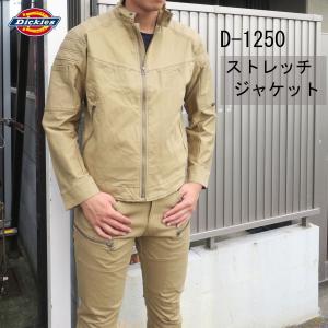 【Dickies】ストレッチジャケットD1250|tobiwarabiueda