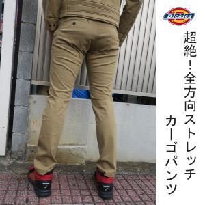 【Dickies】ストレッチカーゴパンツ|tobiwarabiueda