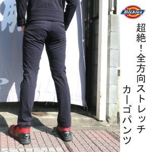 【Dickies】ストレッチカーゴパンツ  1.ネイビー|tobiwarabiueda