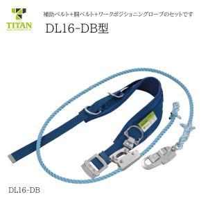 サンコータイタン ワークポジショニング用器具 DL16-DB|tobiwarabiueda