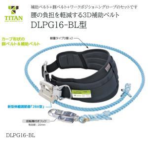 サンコータイタン 黒 ワークポジショニング用器具 DLPG16-BL|tobiwarabiueda