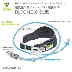 サンコータイタン 黒 ワークポジショニング用器具 DLPGME16-BL|tobiwarabiueda