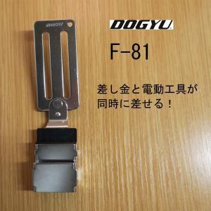 土牛 差し金フック 作業工具 F-81|tobiwarabiueda