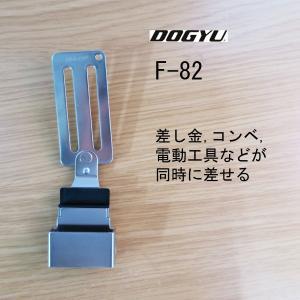 【土牛】差し金フックF-82