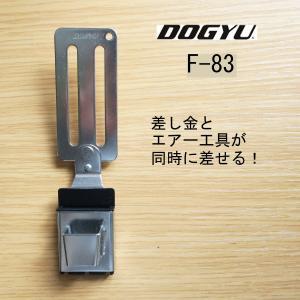 【土牛】差し金フックF-83