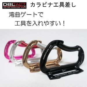 【DBLTACT】カラビナ工具差し〜湾曲ゲート〜 DT-ATH|tobiwarabiueda