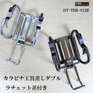 【DBLTACT】カラビナ工具差しダブルラチェット差し付き DT-THB-812R|tobiwarabiueda
