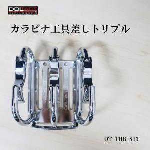 【DBLTACT】カラビナ工具差トリプル 湾曲ゲート×爪付き DT-THB-813|tobiwarabiueda