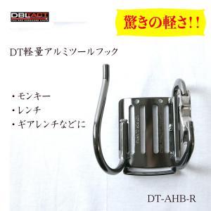 DBLTACT DT軽量アルミツールフック  DT-AHB-R 両口ラチェット、モンキー、レンチ、ギアレンチなどの吊り下げに|tobiwarabiueda