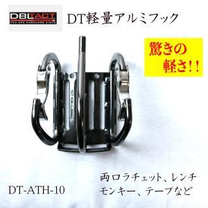 DBLTACT DT軽量アルミツールフック  DT-AHB-WR ラチェット、モンキー、レンチ、ギアレンチなどに|tobiwarabiueda
