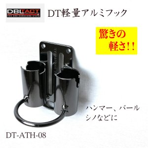 DBLTACT DT軽量アルミツールフック  DT-ATH-08 ハンマー、バール、シノなど|tobiwarabiueda