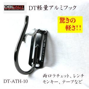 DBLTACT DT軽量アルミツールフック  DT-ATH-10 両口ラチェット、レンチ、モンキー、テープなどの吊り下げに|tobiwarabiueda