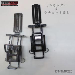 DBLTACT ミニカッター&ラチェット差し TMR220|tobiwarabiueda