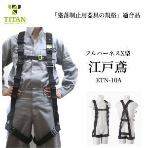 TITAN タイタン フルハーネス X型 墜落制止用器具 新規格 江戸鳶 安全帯 ETN10A|tobiwarabiueda
