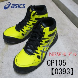 SALE!asicsアシックス FCP105【0393】ブライトイエロー×シルバー ワーキングシューズ
