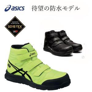 asicsアシックス ゴアテックス【FCP601】ワーキングシューズ防水モデル