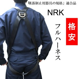 NRK フルハーネス 墜落制止用器具 新規格 安全帯 フックかけ2個付き HCP-F|tobiwarabiueda