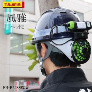 タジマ  ヘルメット内送風 風雅ヘッド2 パワフル送風で丸一日涼しい|tobiwarabiueda