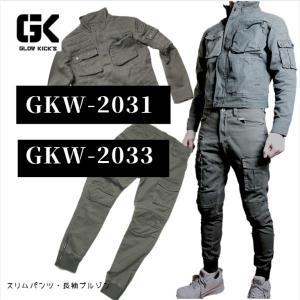 グローキックス ケイゾック GKW2031 長袖ブルゾン・スリムパンツ  GKW2033 カーキ tobiwarabiueda