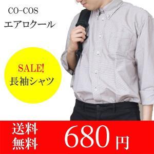 長袖 ボタンダウンシャツ ブラウン CO-COS エアロクール 作業着 ユニホーム カジュアルシャツ GW-1538|tobiwarabiueda