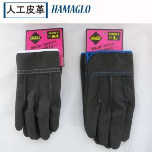 人工皮革 H901 HAMAGLO 皮手 tobiwarabiueda