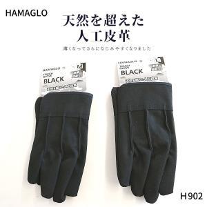 のばのば 人工皮革 HAMAGLO 天然を超えた人工皮革 皮手 革手 H902 tobiwarabiueda