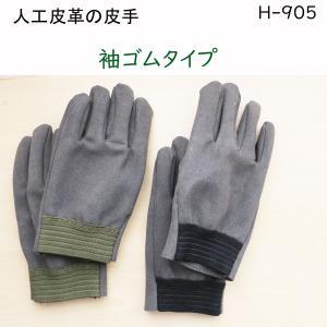人工皮革 H905 HAMAGLO 袖ゴムタイプ tobiwarabiueda