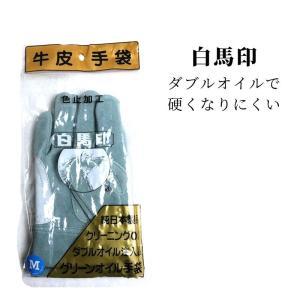 白馬印 皮手袋 グリーンオイル 純日本製品 クリーニングOK ダブルオイル注入品 牛皮手袋 tobiwarabiueda