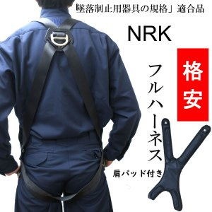 NRK フルハーネス 墜落制止用器具 新規格 NRK肩パッド付き 安全帯 HCP-F|tobiwarabiueda