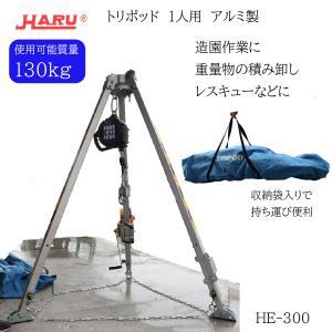 HARU 吊り三脚 トリポッド 1人用 アルミ製 HE-300|tobiwarabiueda