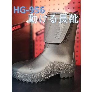 動ける先芯入り長靴 作業靴 安全靴 防水靴 耐油靴 HG-956|tobiwarabiueda
