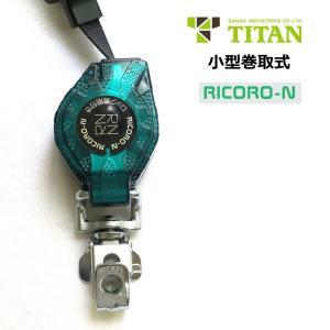 「墜落制止用器具の規格」適合品 タイタン リコロ フルハーネス用シングルランヤード|tobiwarabiueda