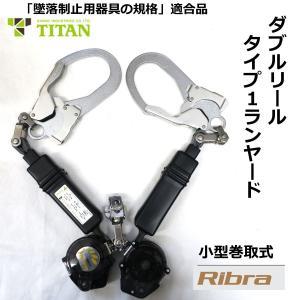 「墜落制止用器具の規格」適合品 タイタン リブラ フルハーネス用ダブルランヤード|tobiwarabiueda