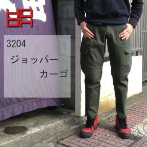 【HOOH】ジョッパーカーゴ3204  ストレッチ素材 tobiwarabiueda