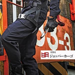 HOOH サージ素材のストレッチ ジョッパーカーゴ 6304 tobiwarabiueda