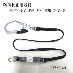 新規格ポリマーギヤ 平綱シングルランヤード HTSNC-8D|tobiwarabiueda
