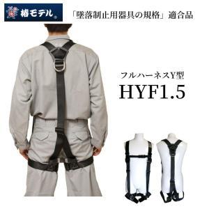 椿モデル HYF1.5Y型 フルハーネス ベルト通しなし 新規格 墜落制止用器具 欧州規格 EN361:2002規格 フルボディ―ハーネス適合品 作業工具|tobiwarabiueda