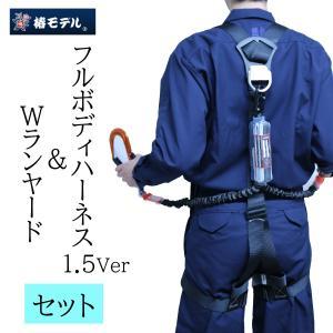 椿モデル HYF1.5 フルハーネス Y型 墜落制止用器具 新規格  Wランヤードセット 安全帯 フルハーネスセット 最安値 作業工具|tobiwarabiueda