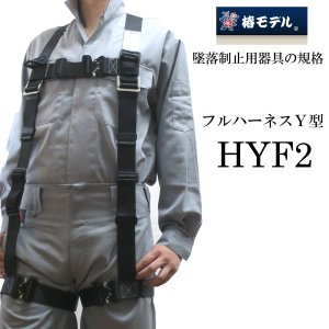 椿モデル HYF2型 胸掛けベルトアルミ合金製 新規格 墜落制止用器具 欧州規格 EN361:2002規格 フルボディ―ハーネス適合品 作業工具|tobiwarabiueda