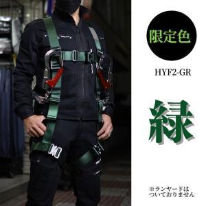 椿モデル 限定カラー緑 フルハーネスY型 HYF2 tobiwarabiueda