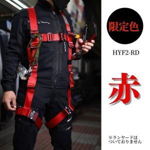 椿モデル 限定カラー赤 フルハーネスY型 HYF2 tobiwarabiueda