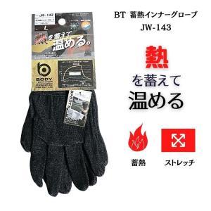 おたふく BT 蓄熱インナーグローブ 熱を蓄えて温める JW143 |tobiwarabiueda
